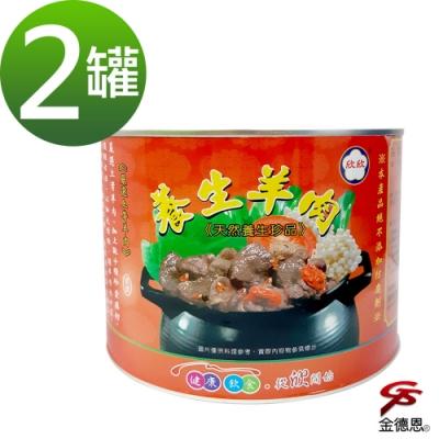 藥膳熬燉羊肉爐(1700g/罐)x2罐