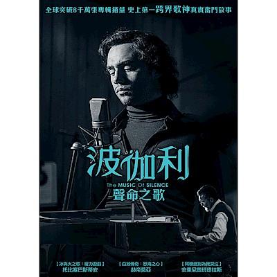 波伽利:聲命之歌 DVD