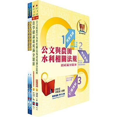 水利會考試(行政人員-會計組)模擬試題套書(贈題庫網帳號、雲端課程)