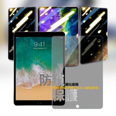 DAPAD for iPad Air3 /Pro 10.5吋 2019 平板防窺9H滿版鋼化玻璃保護貼