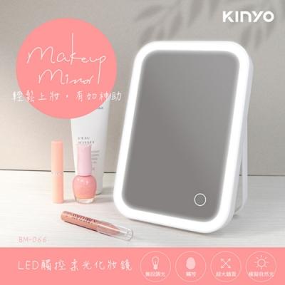 KINYO 電池式LED觸控柔光化妝鏡
