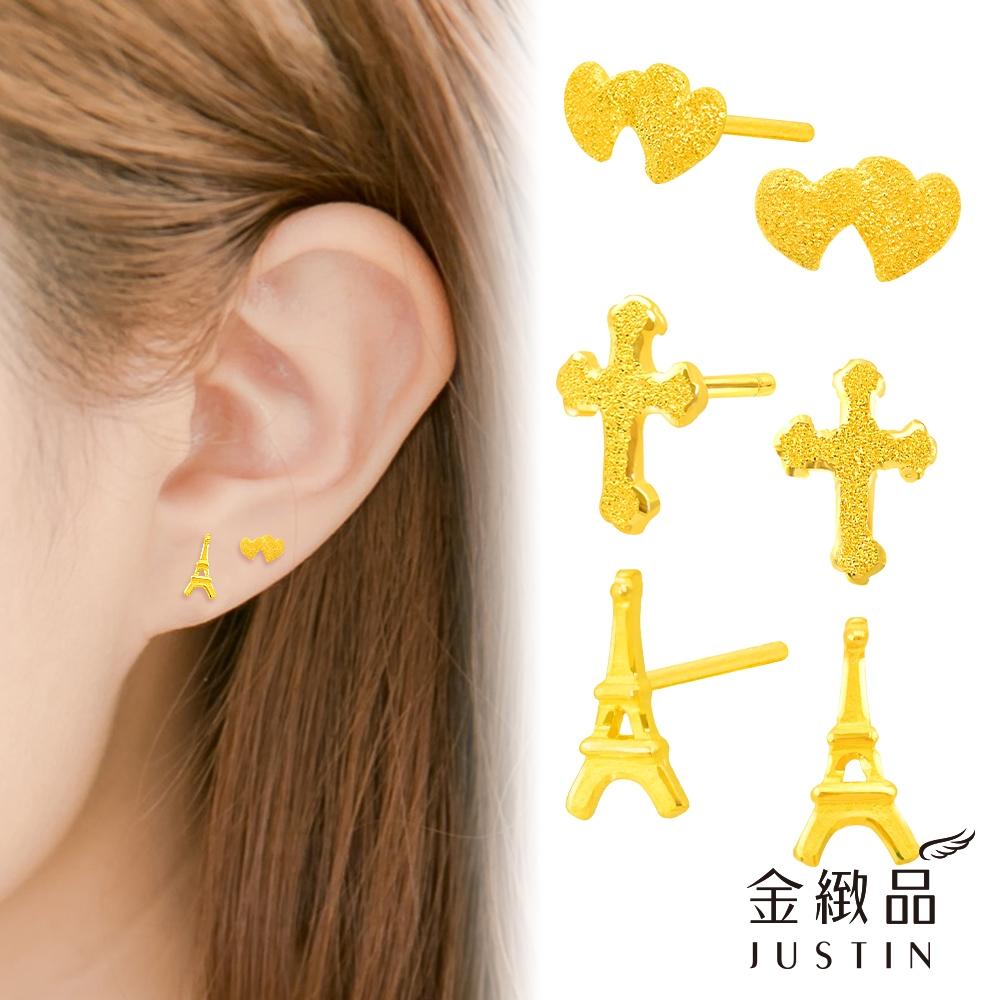 金緻品 9999黃金耳環 0.24錢 7選1