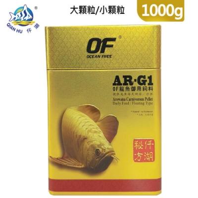 新加坡OF仟湖 AR-G1傲深龍魚御用飼料1000g 小顆粒/大顆粒(龍魚飼料)