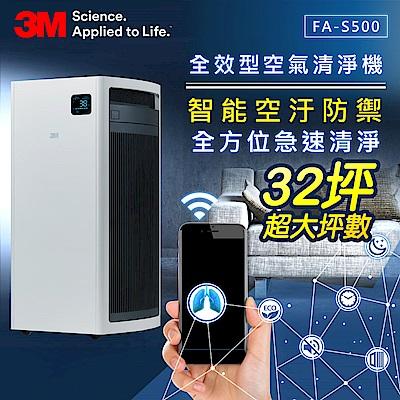 3M 淨呼吸全效型空氣清淨機