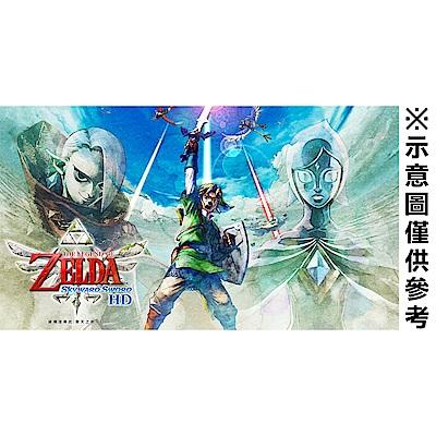 (預購) NS 薩爾達傳說 禦天之劍 HD - 中文版