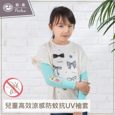 貝柔兒童高效涼感防蚊抗UV袖套-小豬