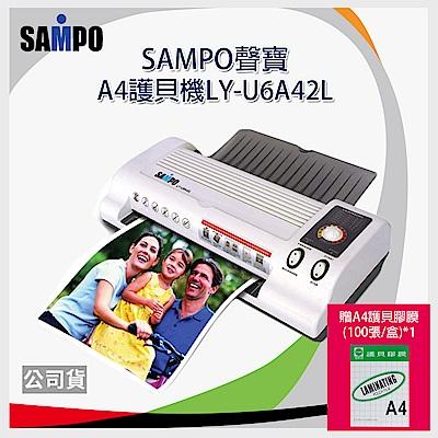 【組合】SAMPO 聲寶4滾軸專業冷熱雙功護貝機 (LY-U6A42L)+A4護貝膠膜