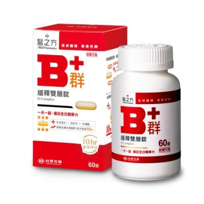 *台塑生醫緩釋B群雙層錠(60錠/瓶)