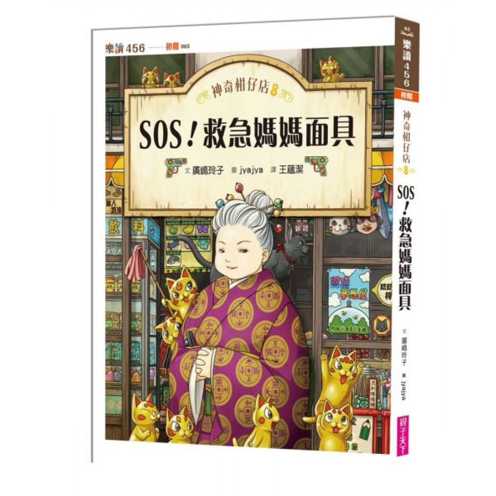 神奇柑仔店8:SOS!救急媽媽面具