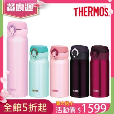 [買大送小,平均一支800]THERMOS 膳魔師不鏽鋼真空保溫瓶0.5L(JNL-500)-PWP(珠光粉)