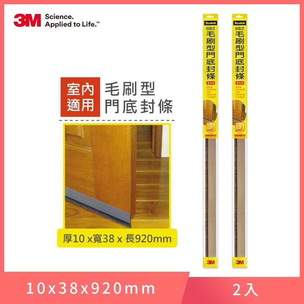 3M 7702 自黏式毛刷型門底封條-室內用 (10x38x920MM)-2入組