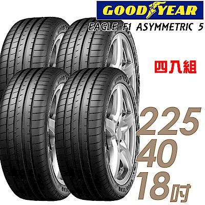 【固特異】F1 ASYM5 高性能輪胎_四入組_225/40/18(F1A5)