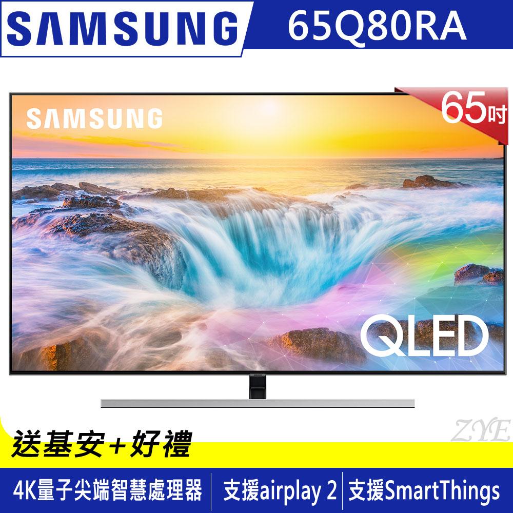SAMSUNG三星 65吋 4K QLED量子液晶電視 QA65Q80RAWXZW