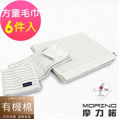 MORINO摩力諾 有機棉竹炭條紋紗布童方毛巾(超值6入組)