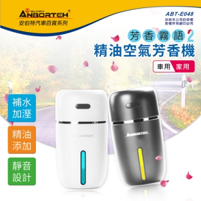 【安伯特】芬香霧語2精油空氣芳香機 USB供電 靜音設計
