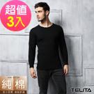 男內衣 型男純棉長袖圓領衫/T恤/圓領內衣 黑色(超值3件組) TELITA