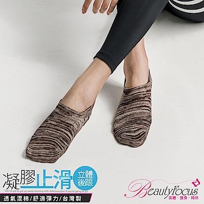 襪子 麻花止滑簡約休閒隱形襪(咖啡)BeautyFocus