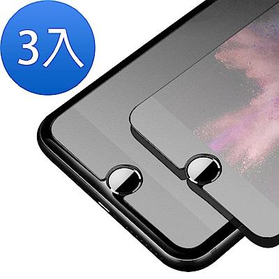 iPhone 7/8 霧面 9H 鋼化玻璃膜 保護貼-超值3入組