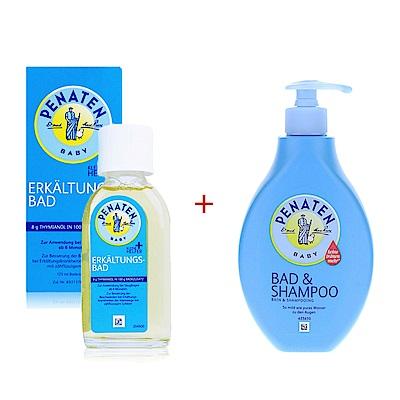 摩達客BABY-德國Penaten牧羊人嬰幼兒 沐浴洗髮二合一精露+泡澡沐浴精油 1+1