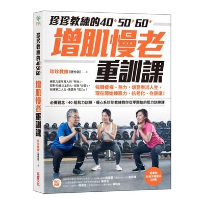 珍珍教練的40+50+60+增肌慢老重訓課【隨書附30支示範影片QR CODE】:扭轉痠痛、無力,想要樂活人生,開始練肌力、抗老化、存健康