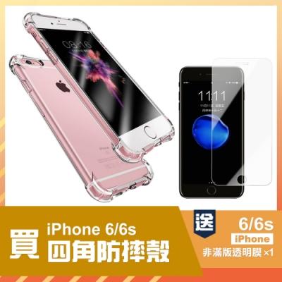 iPhone 6/6S透明四角防摔手機殼 贈透明防刮保護貼