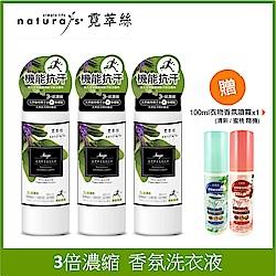naturas 霓萃絲鼠尾草香氛洗衣液550ml(機能抗汗) 三件組