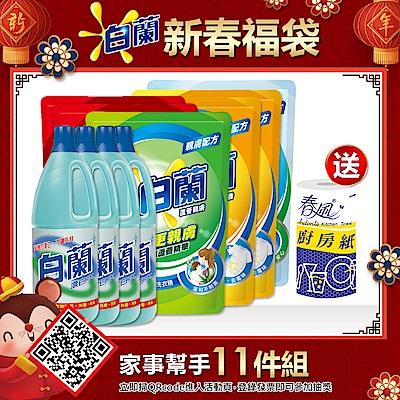 [掃除特談組]白蘭 濃縮洗衣精補充包x6+漂白水x4 贈廚房紙巾單捲