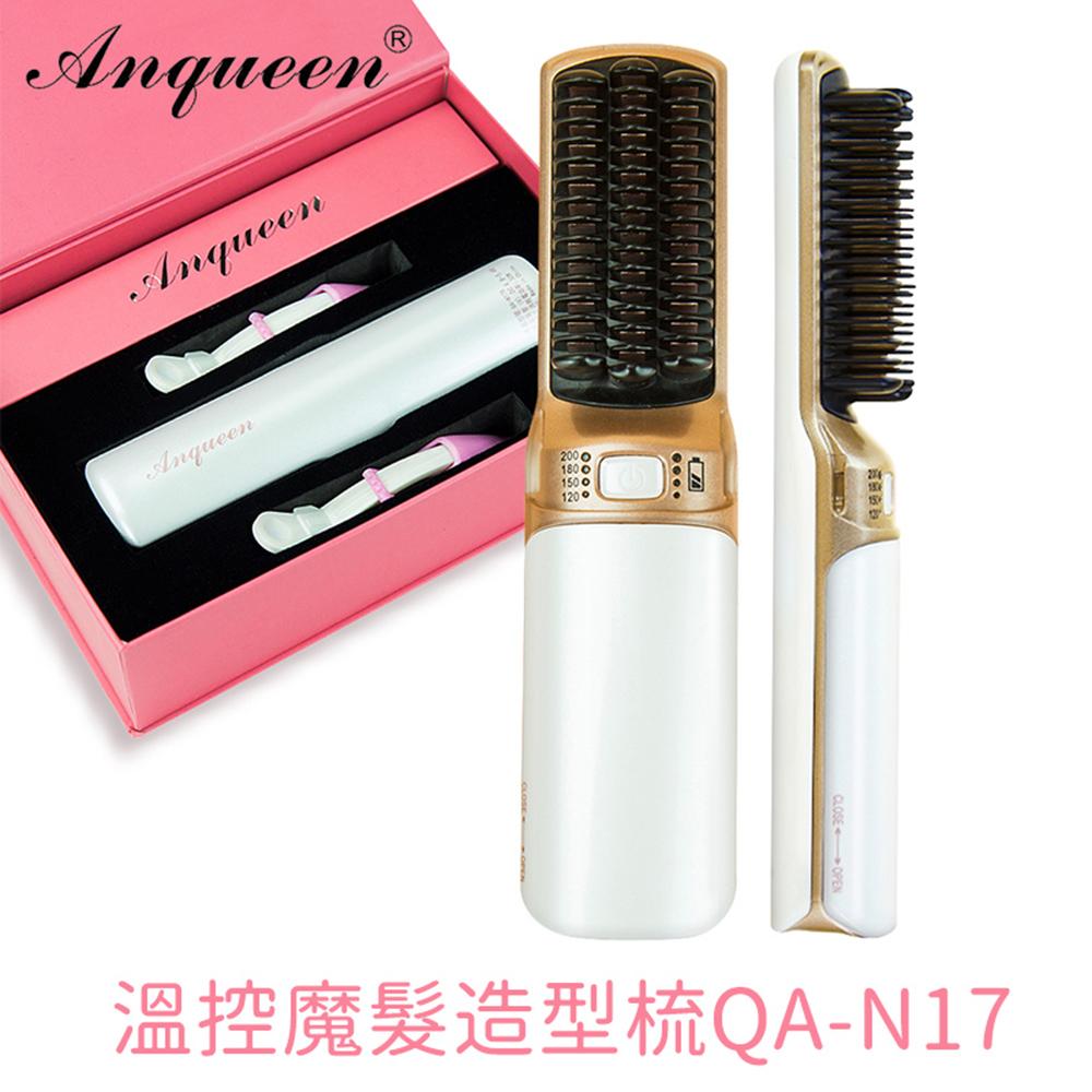 【Anqueen】QA-N17 溫控魔髮造型梳