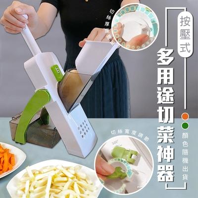 按壓式多用途切菜神器