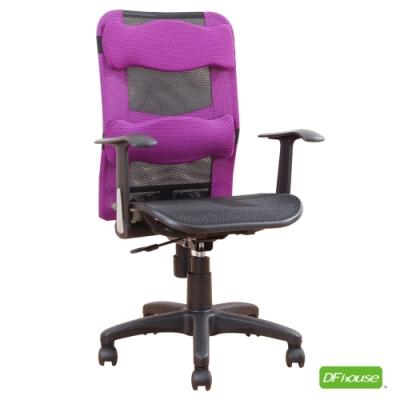 DFhouse小金鋼全網雙枕辦公椅-紫色 60*60*98-110
