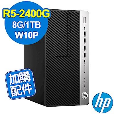 HP 705G4 MT 商用電腦 自由配