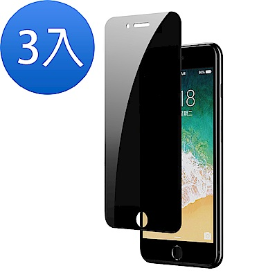 iPhone 7/ 8 Plus高清防窺 9H 鋼化玻璃膜 保護貼-超值3入組