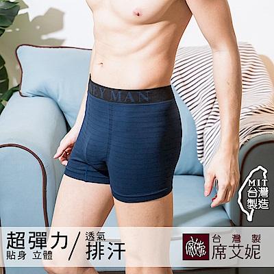 席艾妮SHIANEY 台灣製造 男性超彈力平口內褲 條紋款 (藏青)