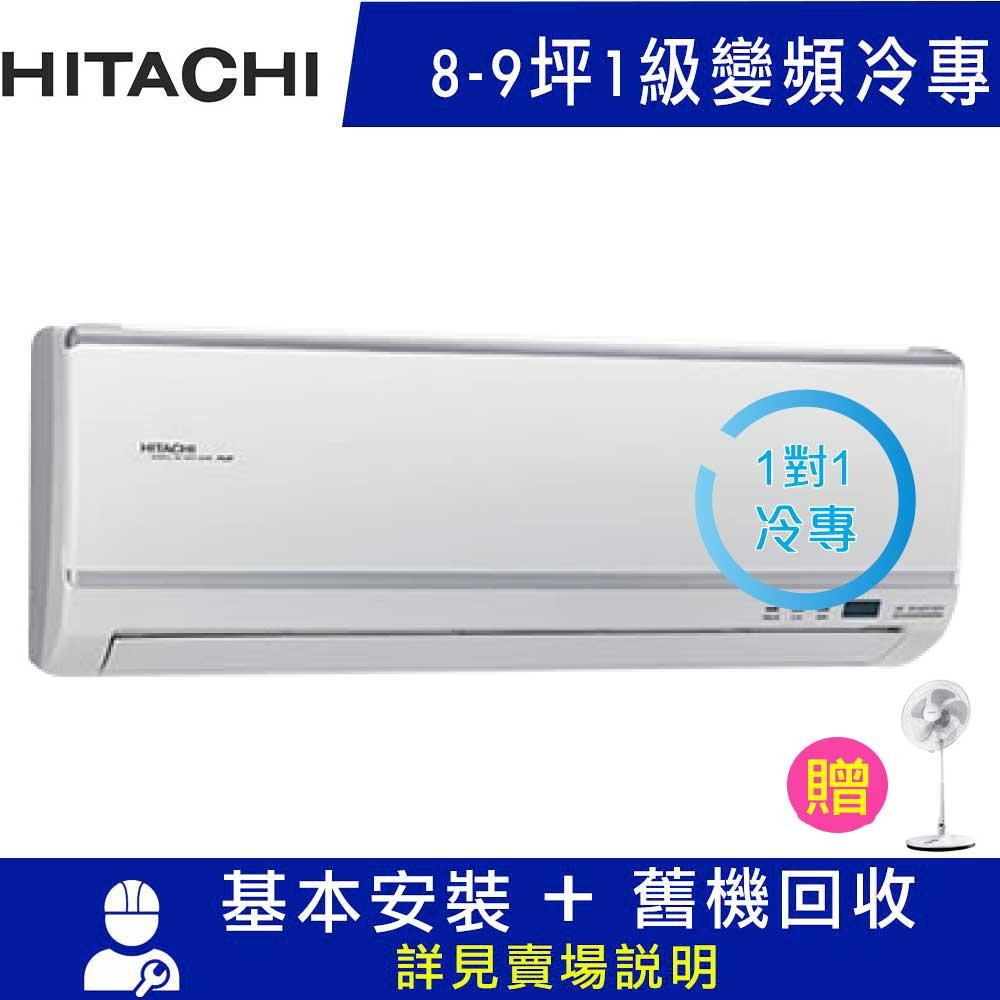 HITACHI日立 8-9坪 1級變頻冷專冷氣 RAC-50QK1/RAS-50QK1