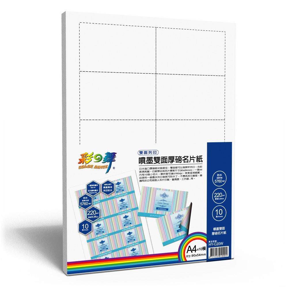 彩之舞 防水 雙面噴墨用名片紙 HY-C20W 150張