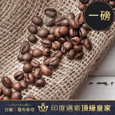 CoFeel 凱飛鮮烘豆印度邁索頂級皇家日曬羅布斯塔咖啡豆一磅