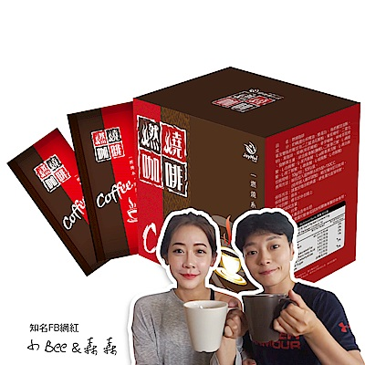 【健康進行式】防彈燃燒咖啡10包*1盒
