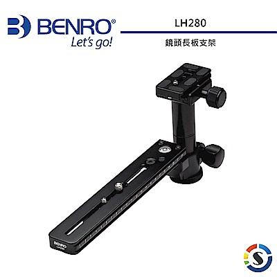 BENRO百諾 LH280 鏡頭座長板支架