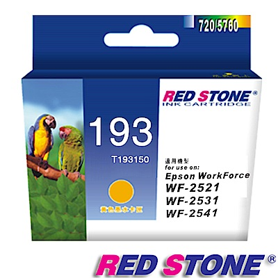 RED STONE for EPSON NO.193/T193450墨水匣(黃色)