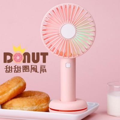 【Ato Select】甜甜圈手持風扇 USB充電 LED小夜燈