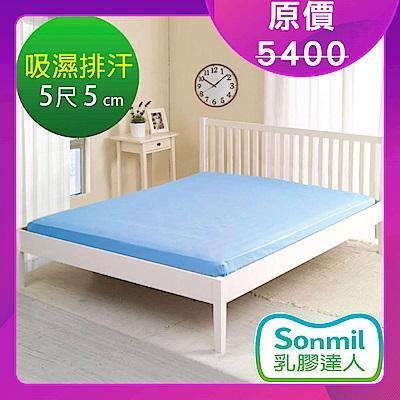 (時時樂)Sonmil乳膠床墊 雙人5尺 5cm乳膠床墊 3M吸濕排汗