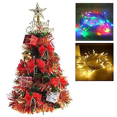 2尺(60cm)綠色聖誕樹(彩色禮物盒紅結系)+LED50燈插電式燈串透明線