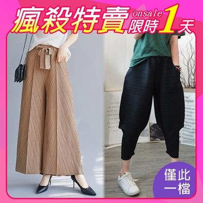 【KEITH-WILL】(預購) 獨家限量下殺 輕薄顯瘦涼爽百搭三宅風壓褶褲