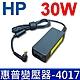 HP 30W 變壓器 4.0*1.7mm 黃色頭 PPP018L PPP018H Compaq Mini 700 PC 系列 Mini 1000 1100 Vivienne Tam Edition product thumbnail 1
