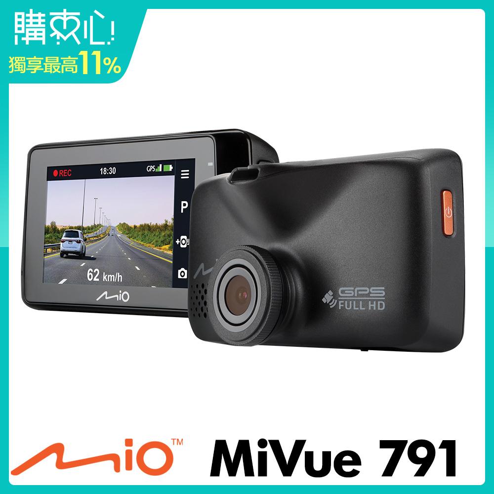 Mio MiVue 791 星光頂級夜拍 GPS行車記錄器-急速配
