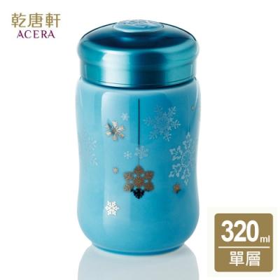 乾唐軒活瓷 快樂雪花隨身杯320ml(2色任選)
