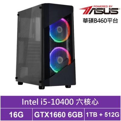 華碩B460平台[天權狂戰]i5六核GTX1660獨顯電玩機
