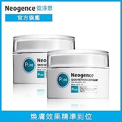 Neogence霓淨思 肌源更新煥膚霜60ml 2入組