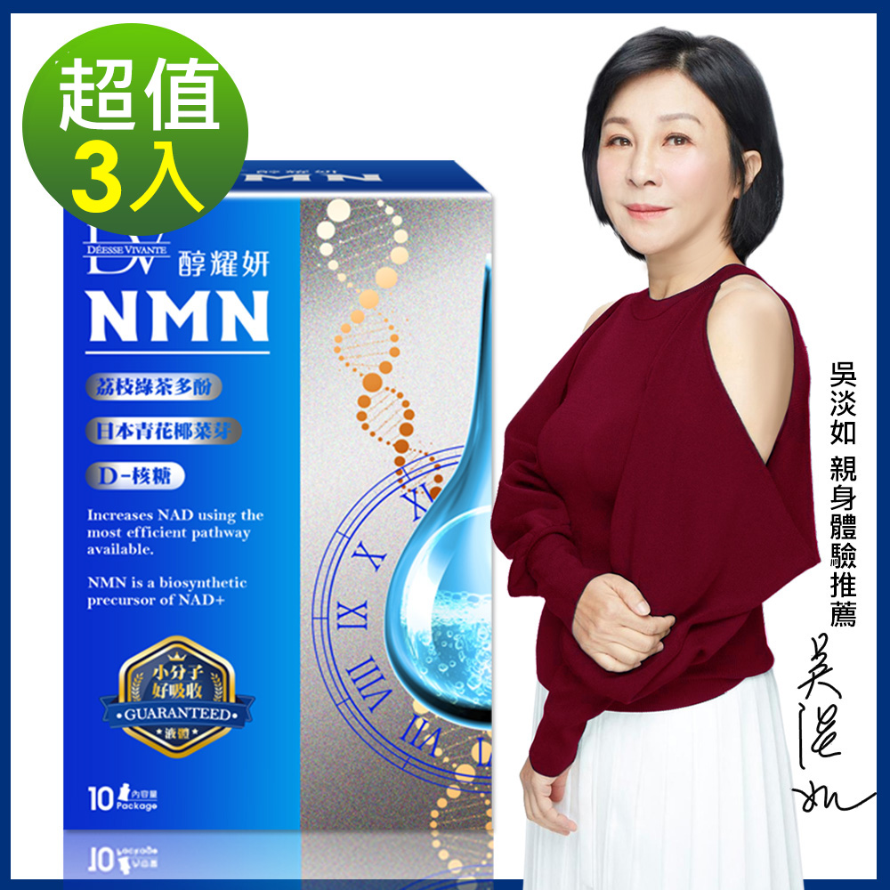 DV笛絲薇夢-醇耀妍NMN超能飲(進化版)x3盒-快