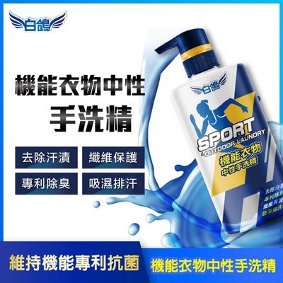 白鴿 機能衣物中性手洗精-500g